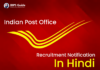 Indian-Post-Office-hindi-notification