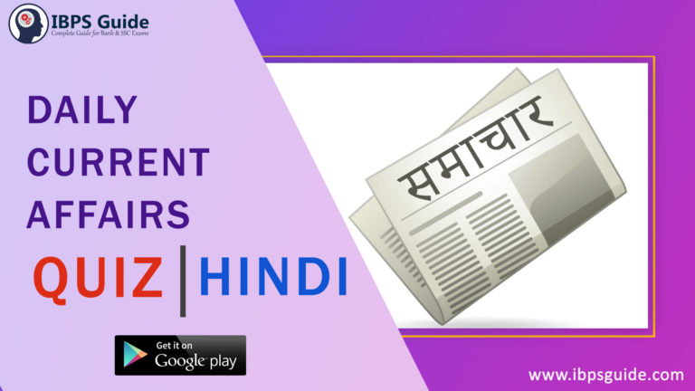 Daily Current Affairs Questions Quiz in Hindi – 15th July 2020