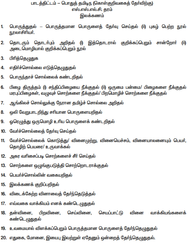 https://www.ibpsguide.com/wp-content/uploads/2020/03/Tamil.png